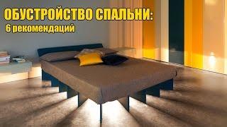 Как избежать ошибок при обустройстве спальни: обзор 6 рекомендаций