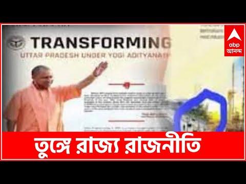 Maa Flyover: মা উড়ালপুল নিয়ে যোগী সরকারের বিজ্ঞাপন-বিতর্ক, তুঙ্গে রাজ্য রাজনীতি   Bangla News