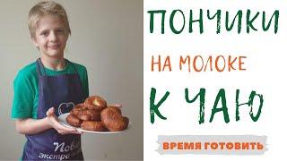 УЧУСЬ ГОТОВИТЬ ПОНЧИКИ К ЧАЮ ВКУСНЫЕ ПОНЧИКИ НА МОЛОКЕ (пончики из дрожжевого теста)