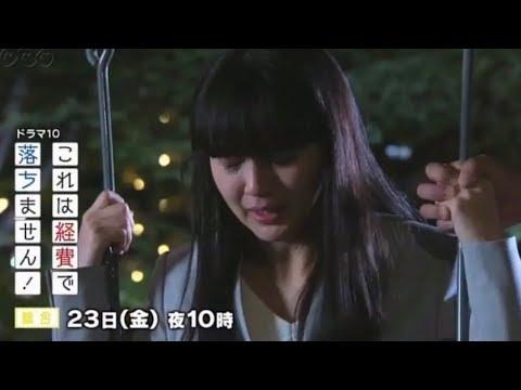 これは経費で落ちません! #NHK総合 #これは経費で落ちません 毎週金曜 22:00~22:50 あらすじ 8月16日放送分(第4話)#4話 コーヒーメーカーで入...