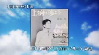 2013年6月15日は 坂本九「上を向いて歩こう」がアメリカで1位になって50...