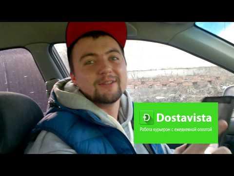 Dostavista Ростов-на-Дону #1