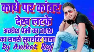 Kanhe par kawar lachke dj song 2019 Bol Bom  dj aniket Raj saidpur