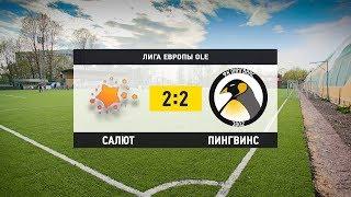 Лига Европы ОЛЕ. Салют - Пингвинс thumbnail