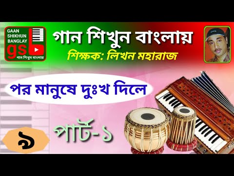 Gaan Shikhun Banglay-14/1; Learn music in Bangla-14/1
