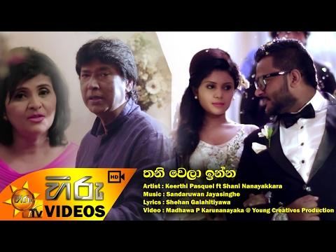 Thani Wela Inna - Keerthi Pasquel ft Shani Nanayakkara