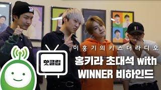홍키라 초대석 with 위너(WINNER) 비하인드 [이홍기의 키스더라디오]