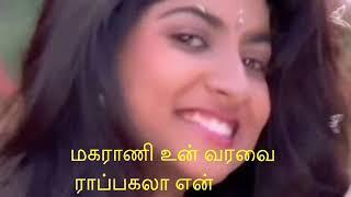 Malaiyoram mankuruvi song lyrics - Enga thambi - WhatsApp status