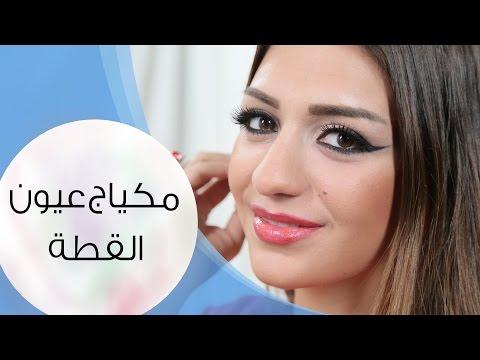 مكياج لبناني عيون القطة | مع داني