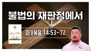매일성경 본문해설 (마가복음 14:53-72)