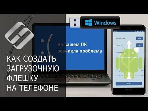 Как создать загрузочную флешку с Windows на Android телефоне📱🛠️🖥️