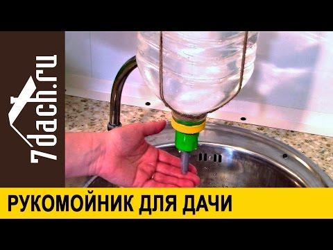 Как сделать рукомойник для дачи - 7 дач