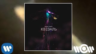 Денис RiDer - Квезаль | Official Audio