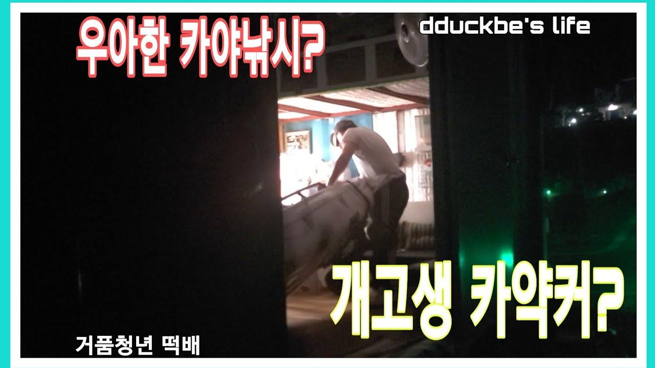 """""""우아한 카약낚시"""" vs """"개고생 카약커"""""""