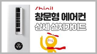 [#신일가이드] 신일 창문형에어컨 설치 상세가이드