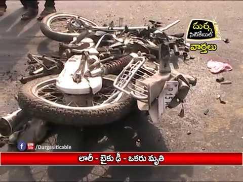 Road Accident in jagtial Near Dharoor|Bike hit by lorry| DSC | Jagtial |26/5/2017