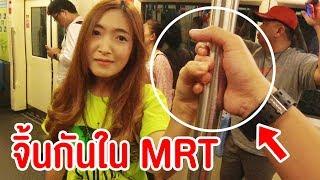 จิ้นกันใน MRT แบบนี้ก็ได้หรอ? สถานีรถไฟฟ้าใหม่ สวยที่สุดในโลก!!!