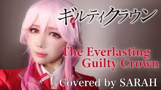 Gambar cover 【ギルティクラウン】EGOIST - The Everlasting Guilty Crown (SARAH cover) / GUILTY CROWN