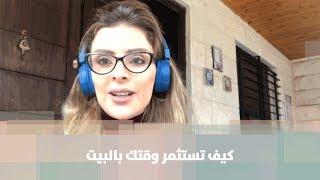 خليك باليبت مع دانا أبو خضر
