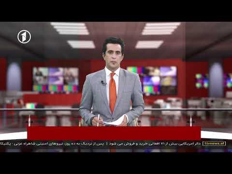 Afghanistan Pashto News 15.05.2018  د افغانستان خبرونه
