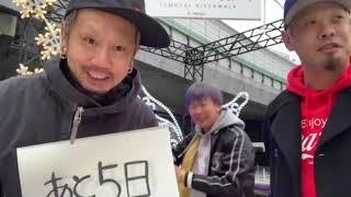 "SABOTEN""ワンダーワンダーTOUR""ファイナルまで、5日!"
