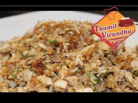 மீன் புட்டு செய்முறை - How To Make Meen Puttu Tamil - Scrambled Fish Recipe In Tamil