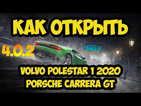 NEED FOR SPEED: NO LIMITS. 4.0.2. КАК ОТКРЫТЬ Volvo Polestar 1 и Porsche Carrera GT. Ошибка L101X.