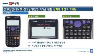 배울학/전기기사  기초 공학용계산기 사용법 특강 - 황민욱 기술사