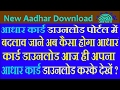 e-Aadhaar - UIDAI Portal change  the original  Aadhaar card Download By ...