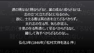 吉田松陰は日本人のあり方としてひとつの理想、日本人のめざす生き方を...