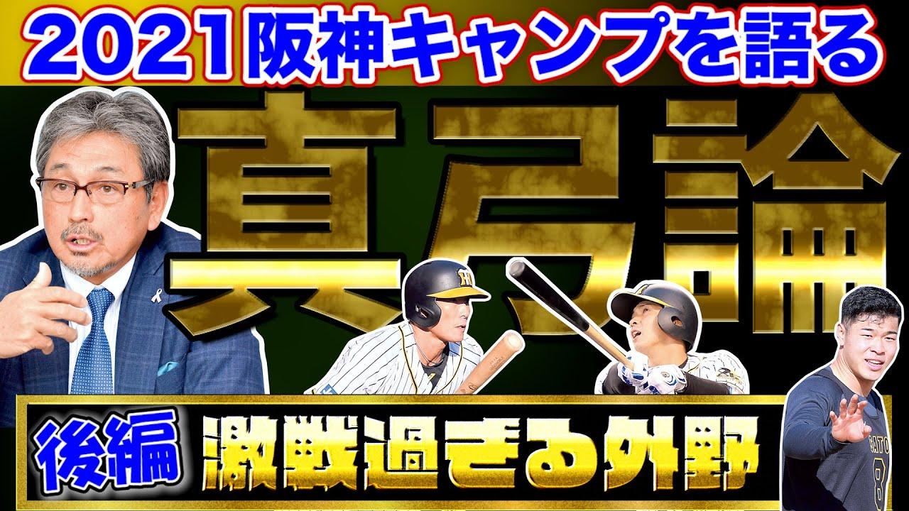スポーツ 阪神 日刊