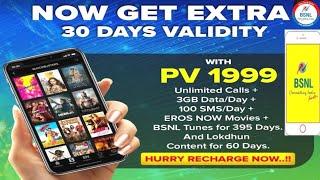 BSNL Recharge plan ₹1999 | BSNL Prepaid Recharge Plans & offers List 2021 |BSNL Offers 395 D ays🔥🔥🔥