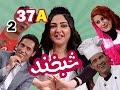 Download Shabkhand With Dunia Ghazal S.2 - Ep.37 - Part1        شبخند با دنیا غزل MP3 song and Music Video