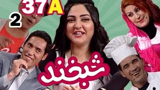 Shabkhand With Dunia Ghazal S.2 - Ep.37 - Part1        شبخند با دنیا غزل