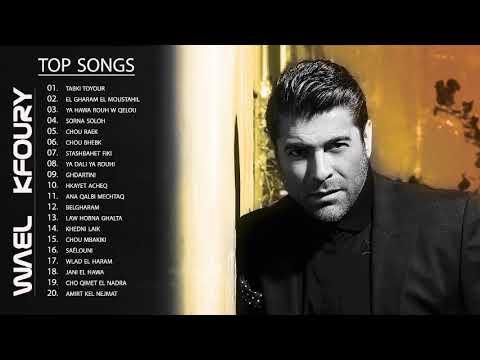 the best of wael kfoury  ll اجمل اغاني وائل كفوري