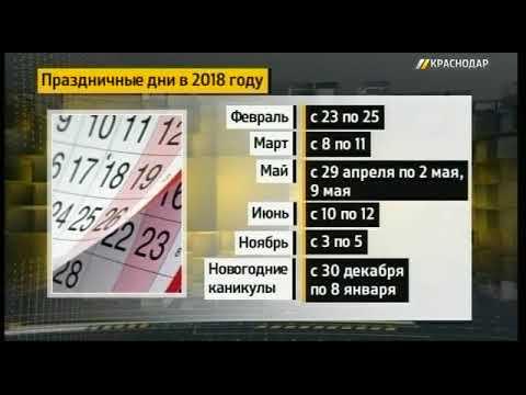 В России опубликовали производственный календарь на 2018 год