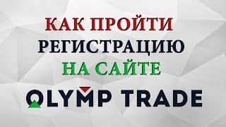 Регистрация на сайте Olymp Trade, как зарегистрироваться на платформе, начать зарабатывать деньги