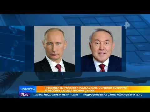 Президенты России и Казахстана обсудили военную агрессию запада