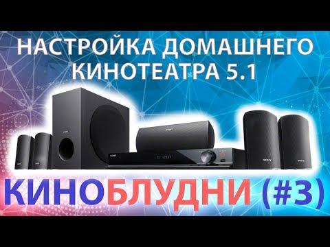 Настройка домашнего кинотеатра 5.1 ● КиноБлудни (#3)