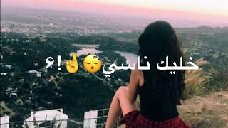 سعد المجرد - محمد رمضان - خليك ناسي جديد - جاهزه مع الكلمات حالات واتس اب