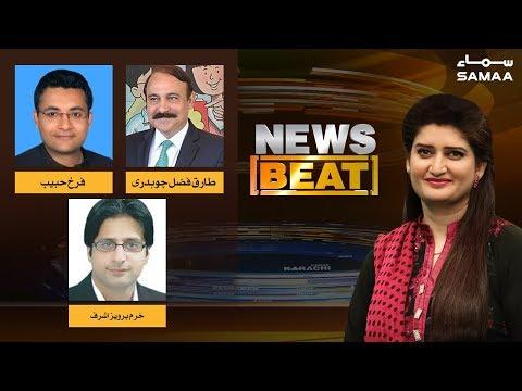 Muashi Mushkilat | News Beat | Paras Jahanzeb | SAMAA TV | January 4,2019