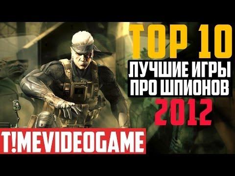 ТОП 10 лучших шпионских игр состоянием на 2012 год!