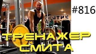 Как накачать спину - Выполнение упражнений в тренажере Смита. Еxercise