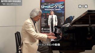 飯守泰次郎の「ローエングリン」音楽講座