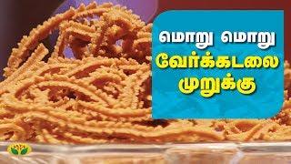 Verkadalai Murukku   Kitchen Queen   Jaya Tv - 04-03-2020 Cooking Show Tamil