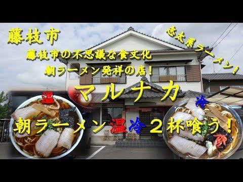 藤枝市【マルナカ】藤枝市の食文化「朝ラーメン」を2杯喰う!Eating Ramen for Breakfast at MARUNAKA in Fujieda.【飯動画】