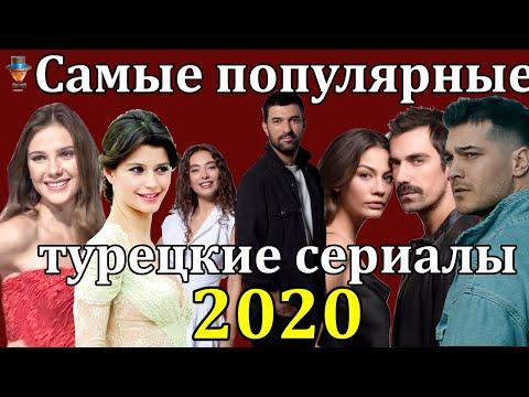 Топ 10 лучших турецких сериалов 2020 года - Ruslar.Biz