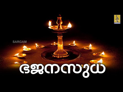 Traditional Bhajans by K.M. Udayan | Bhajana Sudha Jukebox