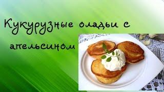 Десерты. Кукурузные оладьи с апельсинами #рецепты