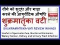 शुक्रमातृका वटी के गुण और उपयोग | Shukramatrika Vati Benefits & Use Review by - Lakhaipurtv